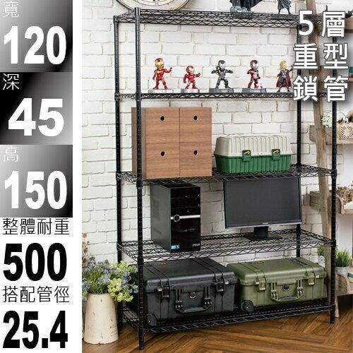 【鐵架免運探索生活】120x45x150五層荷重型中間加強烤漆霧面黑鐵力士架烤漆層架收納架