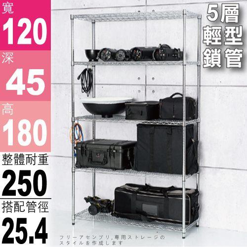 【鐵架免運/探索生活】120x45x180五層輕型 鎖管 電鍍鐵力士架 鍍鉻層架 收納架 置物架 貨架