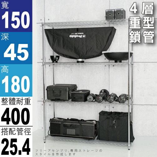 【鐵架免運/探索生活】150x45x180四層荷重型 中間加強 電鍍鐵力士架 鍍鉻層架 收納架 置物架 貨架