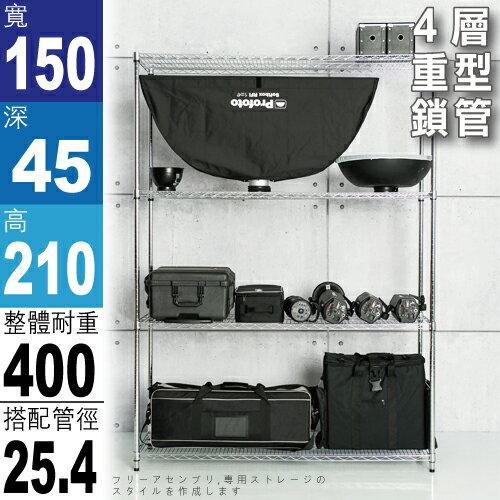【鐵架免運探索生活】150x45x210四層荷重型中間加強電鍍鐵力士架鍍鉻層架收納架置物架貨架