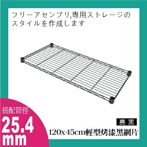 探索 -鐵架 -120x45cm輕型黑色烤漆網片