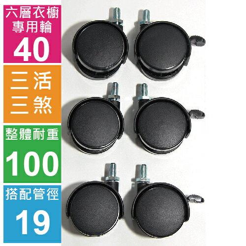 鐵架專用-40mm塑膠輪(六層衣櫥專用輪)/活動輪/推車輪