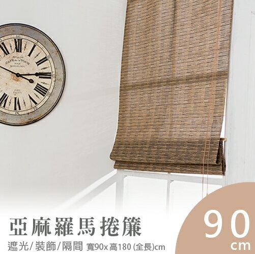 【免運費/探索生活】寬90cm-亞麻羅馬捲簾 窗簾 羅馬簾 DIY組裝 JMT06-90