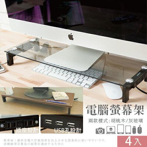 【免運費/探索生活】 電腦螢幕架(4入) 桌上架 置物架 螢幕架 插座電器架 USB螢幕架