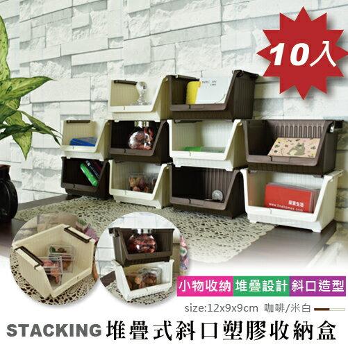 【探索生活 免運費】Stacking鄉村田園風 堆疊式收納盒(10入/組) 小物收納 置物盒