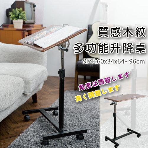 【免運/探索生活】知性都會風質感木紋多功能升降桌 電腦平版桌 摺疊桌 邊桌 床邊桌 餐桌