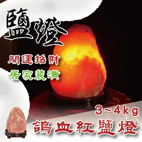 免運/探索生活】高級鴿血紅鹽燈(3~4kg) 開運燈 小夜燈 招財 聚財 送禮