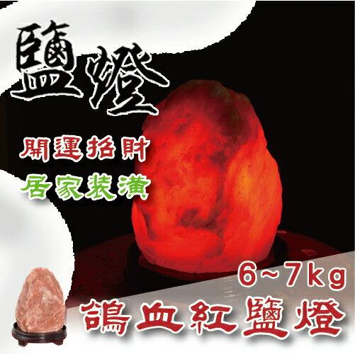 【免運/探索生活】高級鴿血紅鹽燈(6~7kg) 開運燈 小夜燈 招財 聚財 送禮