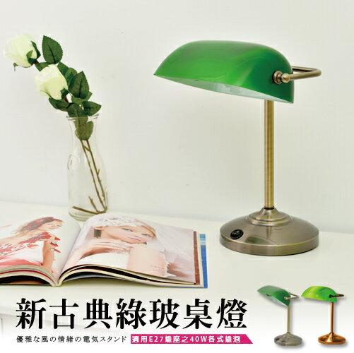 【免運費/探索生活】新古典綠玻桌燈(附燈泡)/檯燈/桌燈/立燈/閱讀燈