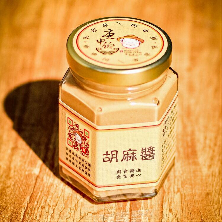 現磨胡麻醬100g 【庚申伯ㄟ古早味】