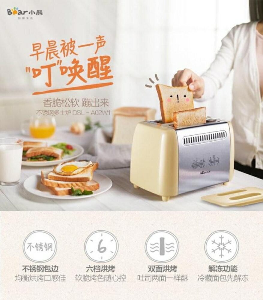麵包機 烤面包機 家用早餐吐司機迷你全自動多士爐 愛丫愛丫 母親節禮物