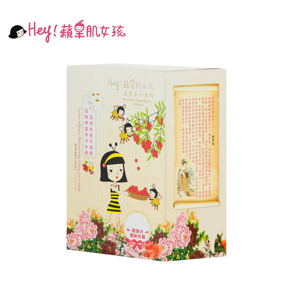 【Hey!蘋果肌女孩】荔枝蜂蜜保濕水嫩蕾絲拉提式面膜