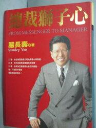 【書寶二手書T1/財經企管_LER】總裁獅子心_嚴長壽