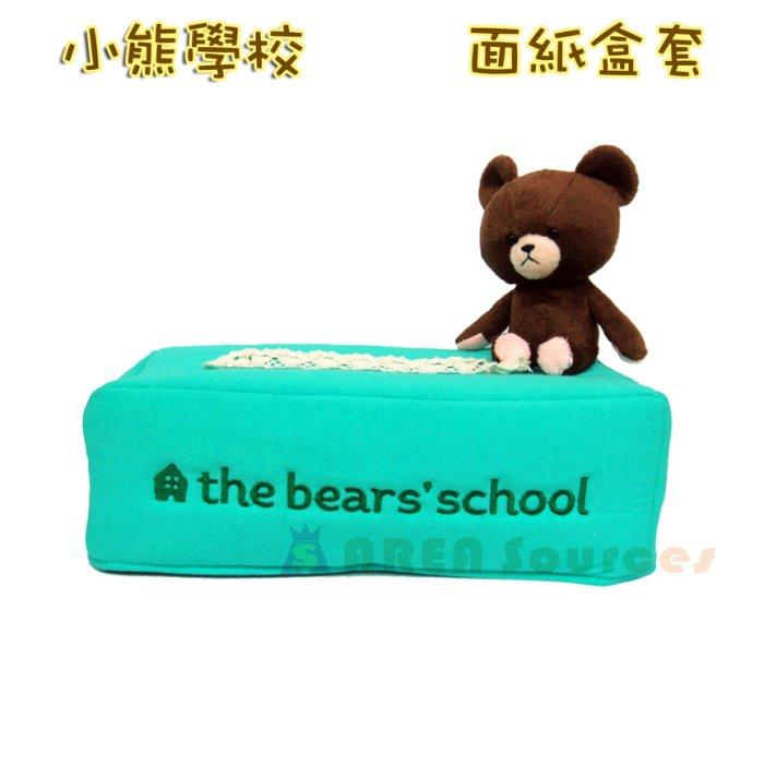 【禾宜精品】小熊學校 傑琪 面紙盒套 (藍綠) 面紙盒 24*9*13 cm 生活百貨 B102029-C
