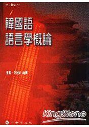 韓國語語言學概論