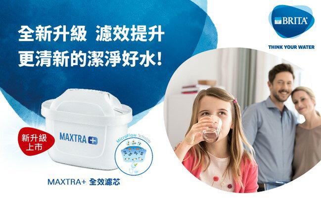 『 小 凱 電 器 』德國進口濾水壺專用 BRITA MAXTRA Plus 濾心 濾芯 新一代(一盒8入) Costco