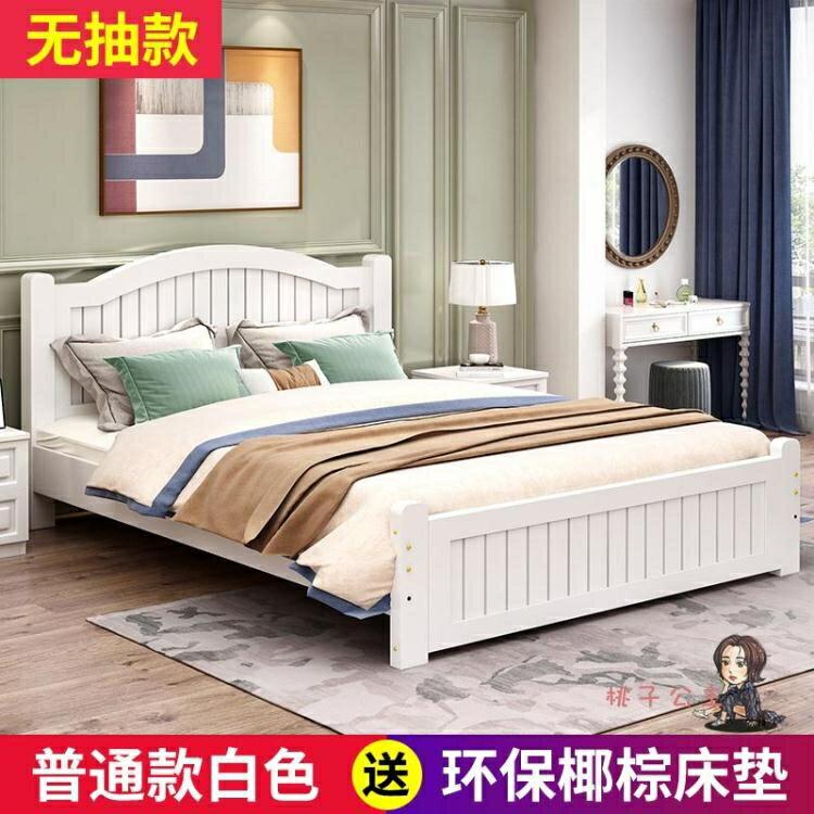床架 實木床現代簡約1.2米床雙人床1.8米租房簡易1.5M經濟型單人床T【年終尾牙 交換禮物】