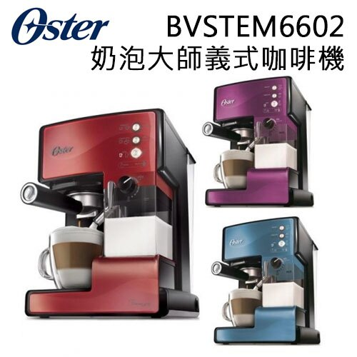 美國OSTER 奶泡大師義式咖啡機 BVSTEM6602 PRO升級版 三色可選