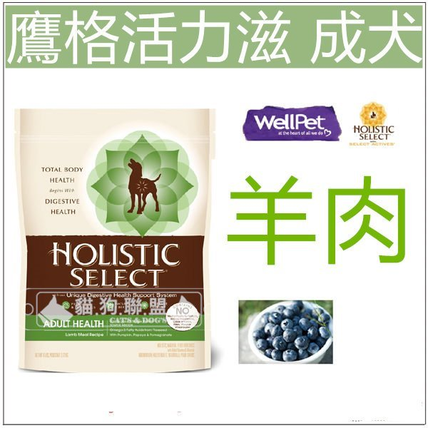+貓狗樂園+ HOLISTIC SELECT活力滋【成犬。羊肉低敏除臭配方。6磅】760元