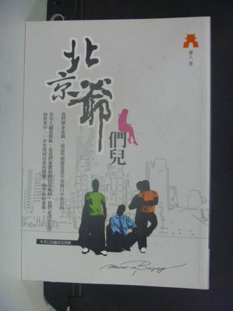 【書寶二手書T7/一般小說_KFQ】北京爺們兒_庸人