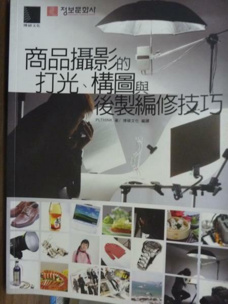 【書寶二手書T1/攝影_PFD】商品攝影的打光、構圖與後製編修技巧_PLTHINK