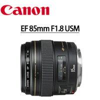 Canon佳能到Canon EF 85mm F1.8 USM    EOS 單眼相機專用定焦鏡頭  彩虹公司貨