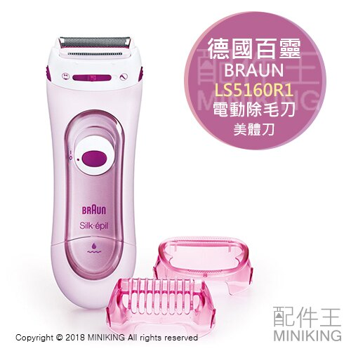 日本代購 BRAUN 德國百靈 LS5160R1 電動除毛刀 美體刀 電池式 足部去角質 防水