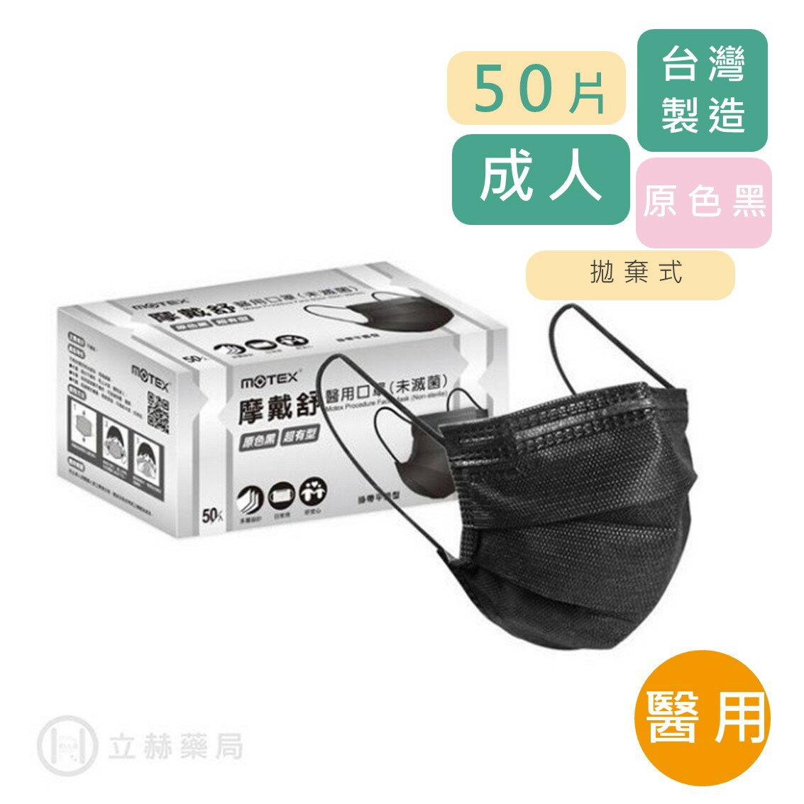 MOTEX 摩戴舒 平面醫用口罩 原色黑 50片/盒 公司貨【立赫藥局】