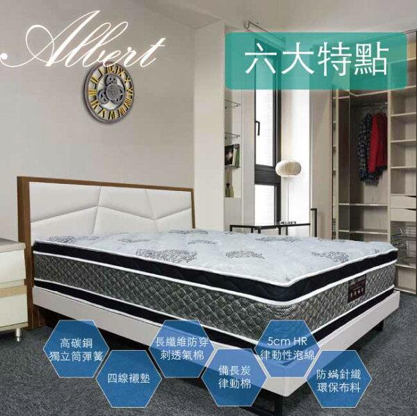 【Albert艾柏】艾柏正四線抗菌柔纖5尺雙人獨立筒床墊(5x6.2尺)加送EGLO檯燈乙個