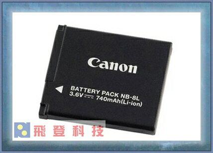 CanonNB-8LNB8L原廠專用電池(公司貨)