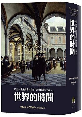 15至18世紀的物質文明、經濟和資本主義〈卷三〉:世界的時間   拾書所