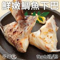 極好食❄❄►野餐/烤肉/火鍋推薦人氣單品!!!►↗↗台灣特選鯛魚下巴1KG/包-極好食-美食甜點推薦