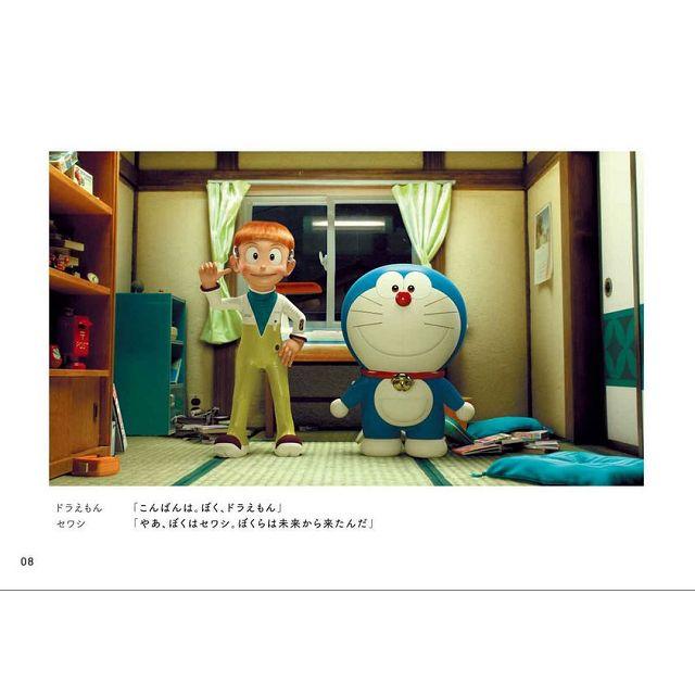 動畫電影STAND BY ME 哆啦A夢故事繪本-從未來之國千里迢迢而來 8