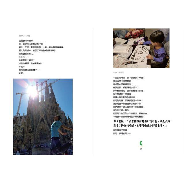 【預購】流浪日記:世界,是我的信仰 5