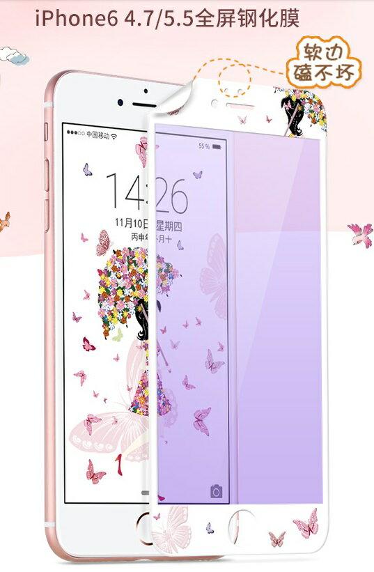 APPLE iPhone 6S PLUS 抗藍光 5.5吋 可愛 彩繪 玻璃螢幕貼 手機螢幕貼 維泡