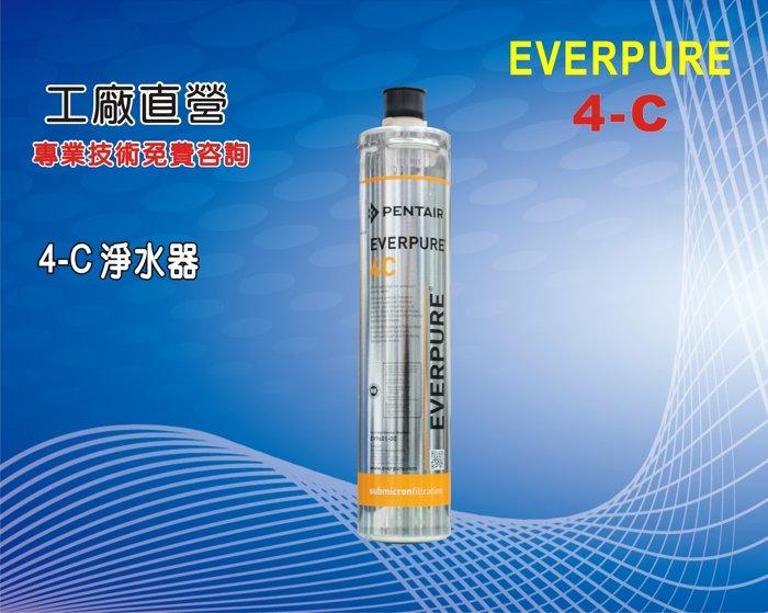 【龍門淨水】Everpure/4C淨水器. 另售S100、S104、H104、BH2、4DC、H100 (貨號4C)