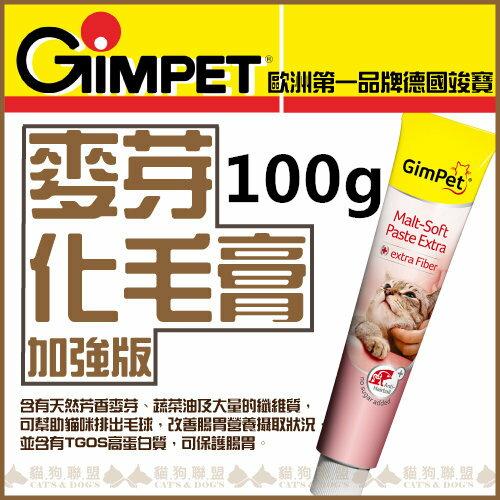 貓狗樂園 德國GIMPET竣寶~麥芽化毛膏~加強版~100g~280元~嗜口性好 ~  好