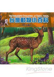 台灣動物小百科《綜合篇》