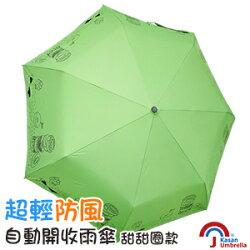 [Kasan] 超輕防風自動開收雨傘-甜甜圈(亮綠)