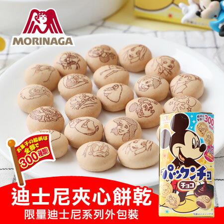日本 森永 迪士尼夾心餅乾 (不挑款) 47g 巧克力餅乾 草莓餅乾 米奇 米妮 迪士尼 夾心球 餅乾【N100776】