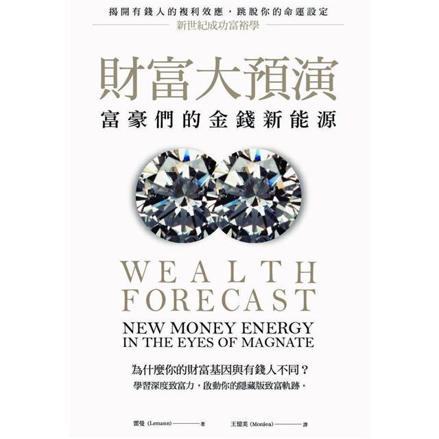 財富大預演:富豪們的金錢新能源 1