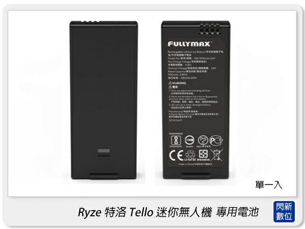 DJIRyze特洛Tello原廠電池充電電池(公司貨)