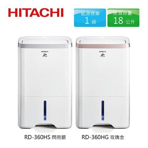 【滿3千,15%點數回饋(1%=1元)】【限量限時】HITACHI日立18公升除濕機RD-360HSRD-360HG(二色選擇)公司貨免運費12期0利率