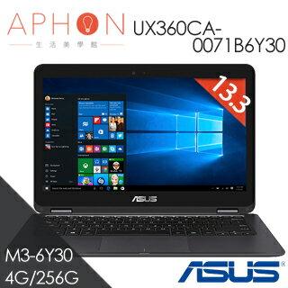 【Aphon生活美學館】ASUS UX360CA-0071B6Y30 13.3吋 256GSSD Win10 筆電-送微軟設計師藍牙滑鼠