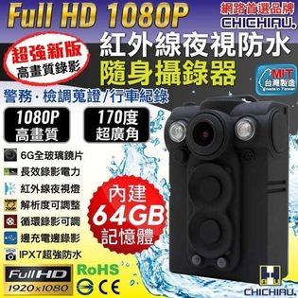【CHICHIAU】HD1080P超廣角170度防水紅外線隨身微型密錄器(64G)