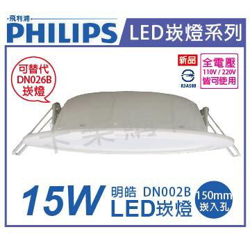PHILIPS飛利浦 LED DN002B 15W 4000K 自然光 全電壓 15cm崁燈  PH430569