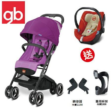 【加購提籃9折再贈杯架+轉接器】【Goodbaby】Qbit+嬰兒手推車(紫色)