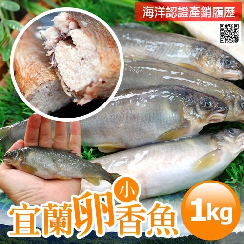【築地一番鮮】宜蘭帶卵小香魚1盒(13-16尾裝/1kg/盒)-任選