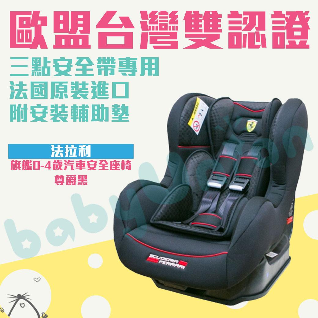 Ferrari法拉利 - 旗艦0-4歲汽車安全座椅(汽座) 尊爵黑