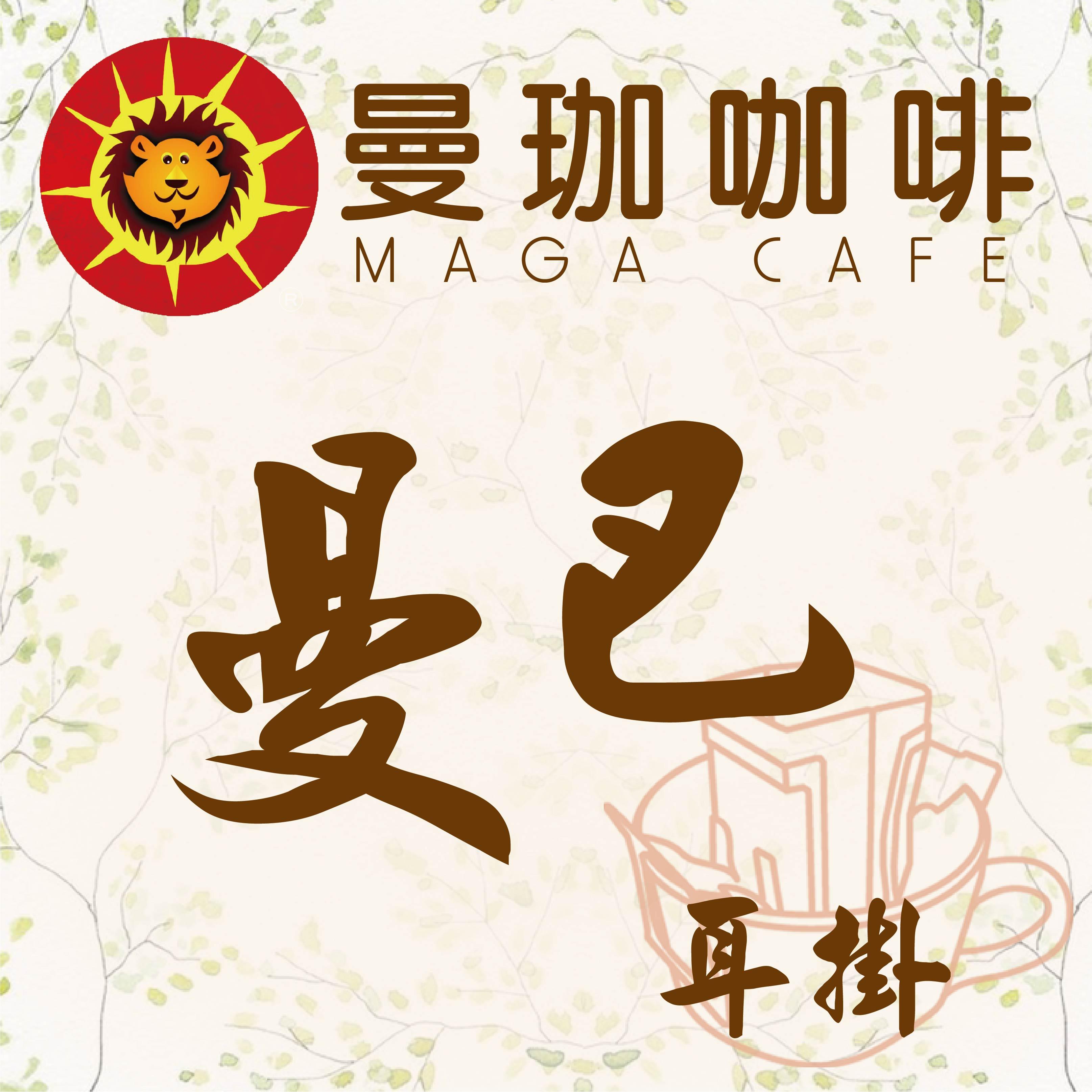 【曼珈咖啡】曼巴 中烘焙 新鮮濾掛/耳掛精品咖啡(每盒10入)